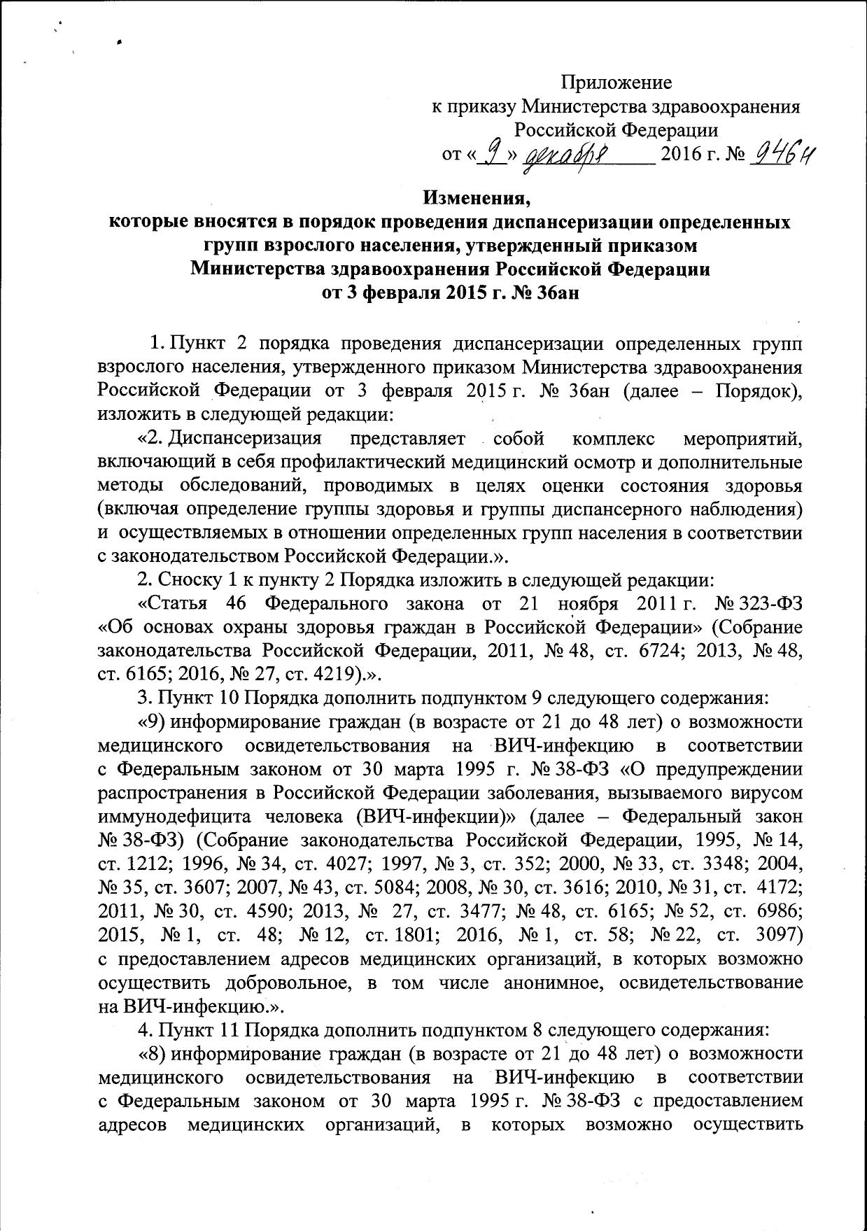 ПРИКАЗ 800 МО РФ О ДИСПАНСЕРИЗАЦИИ СКАЧАТЬ БЕСПЛАТНО